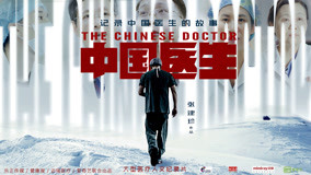 The Chinese Doctor