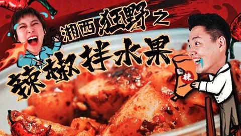 湘西狂野之辣椒拌水果