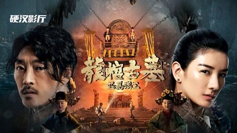 龙棺古墓:西夏狼王