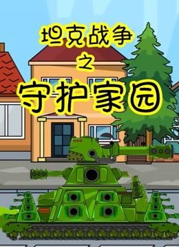 坦克战争之守护家园